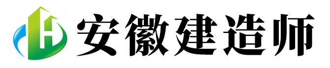 安徽建造师网,合肥二建培训,合肥二建代报名,合肥二建培训班